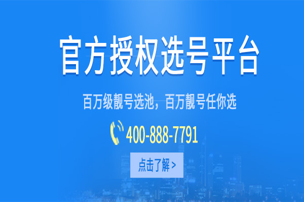 <b>深圳400电话怎么申请(如何办理深圳400电话)</b>