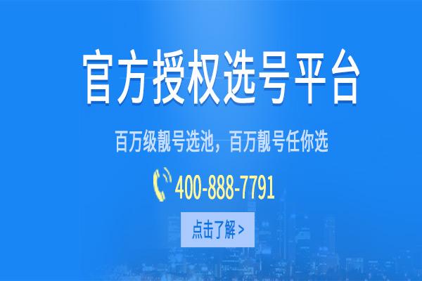 <b>400电话申请都找易号网(谁在易号网办理过400电</b>